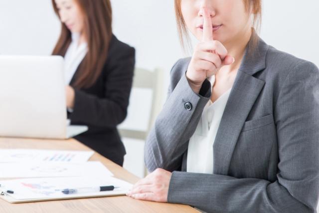 [中小企業が秘密保持契約を結ぶ上で気を付けるべきポイント]トップ画像
